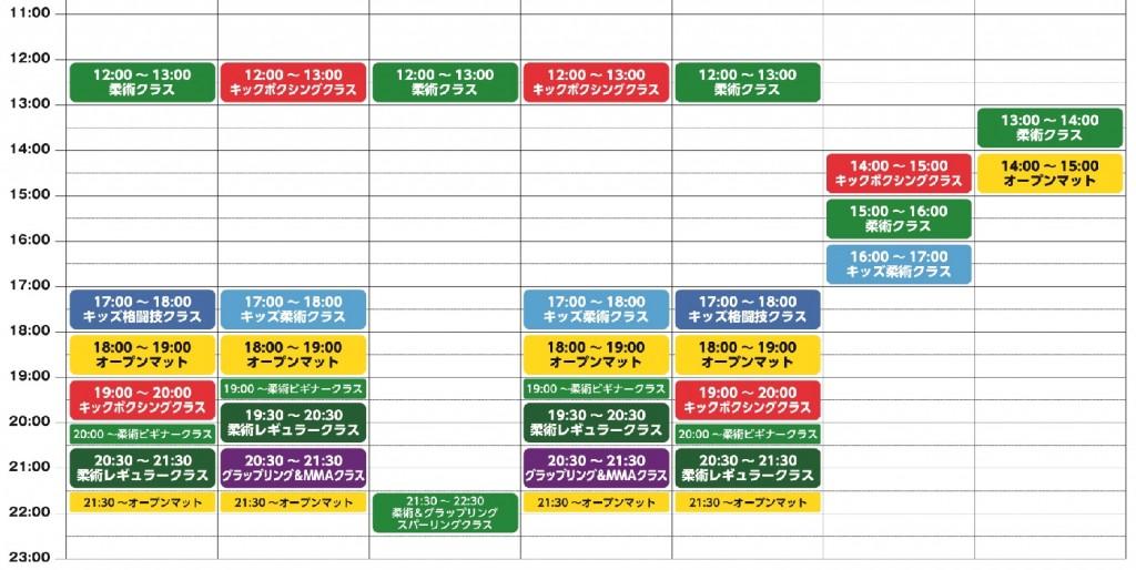 クラススケジュールfrom2016.09.01