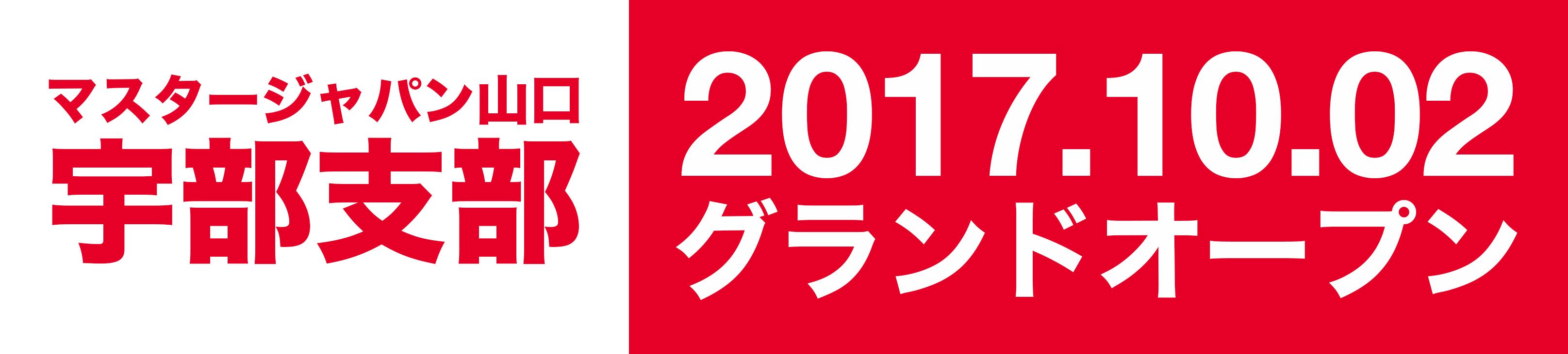 マスタージャパン山口宇部支部2017.10.02グランドオープン
