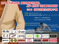 2018 Fukuoka International Poster jpeg for print out