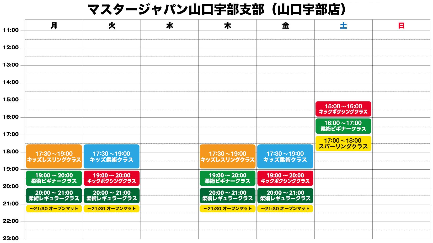 マスタージャパン山口宇部支部スケジュール表