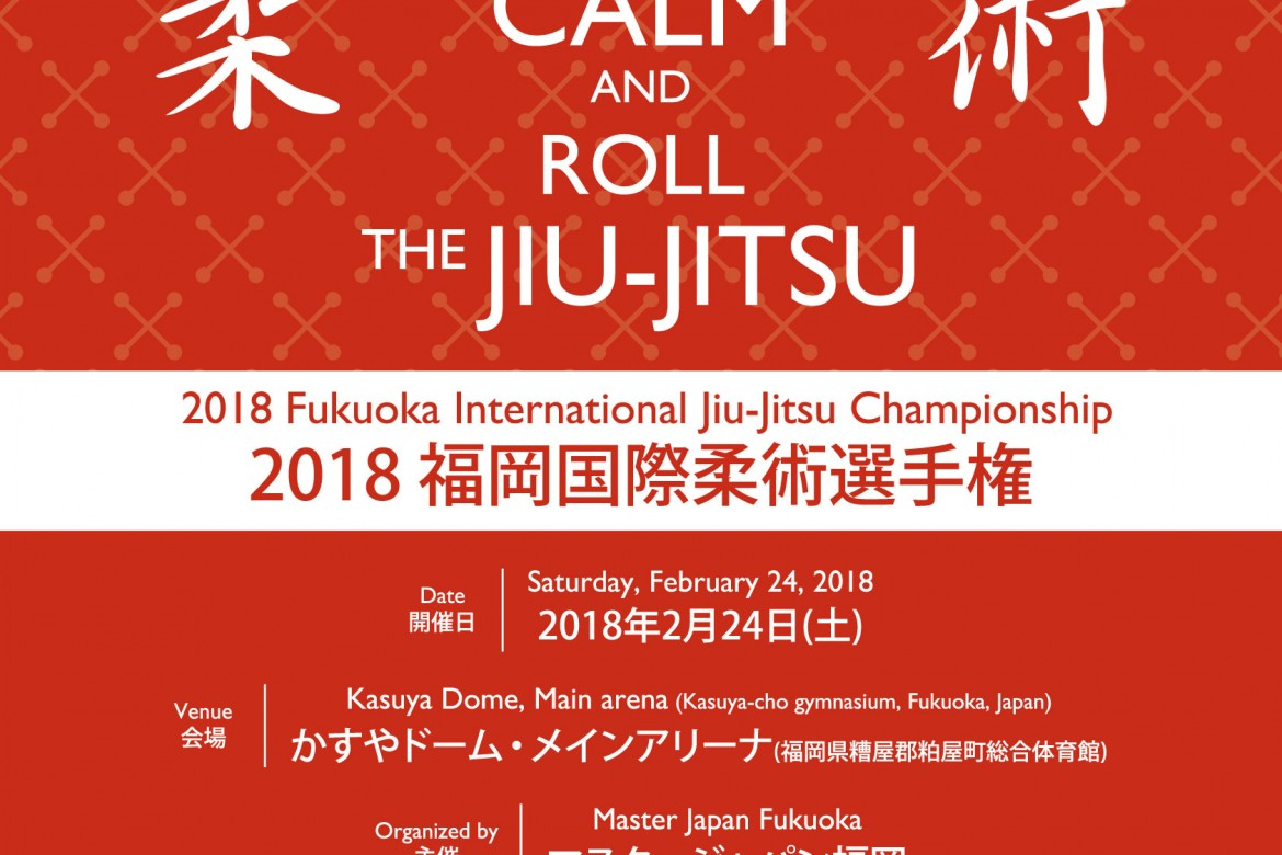 2018 Fukuoka Inter Poster for online post jpg