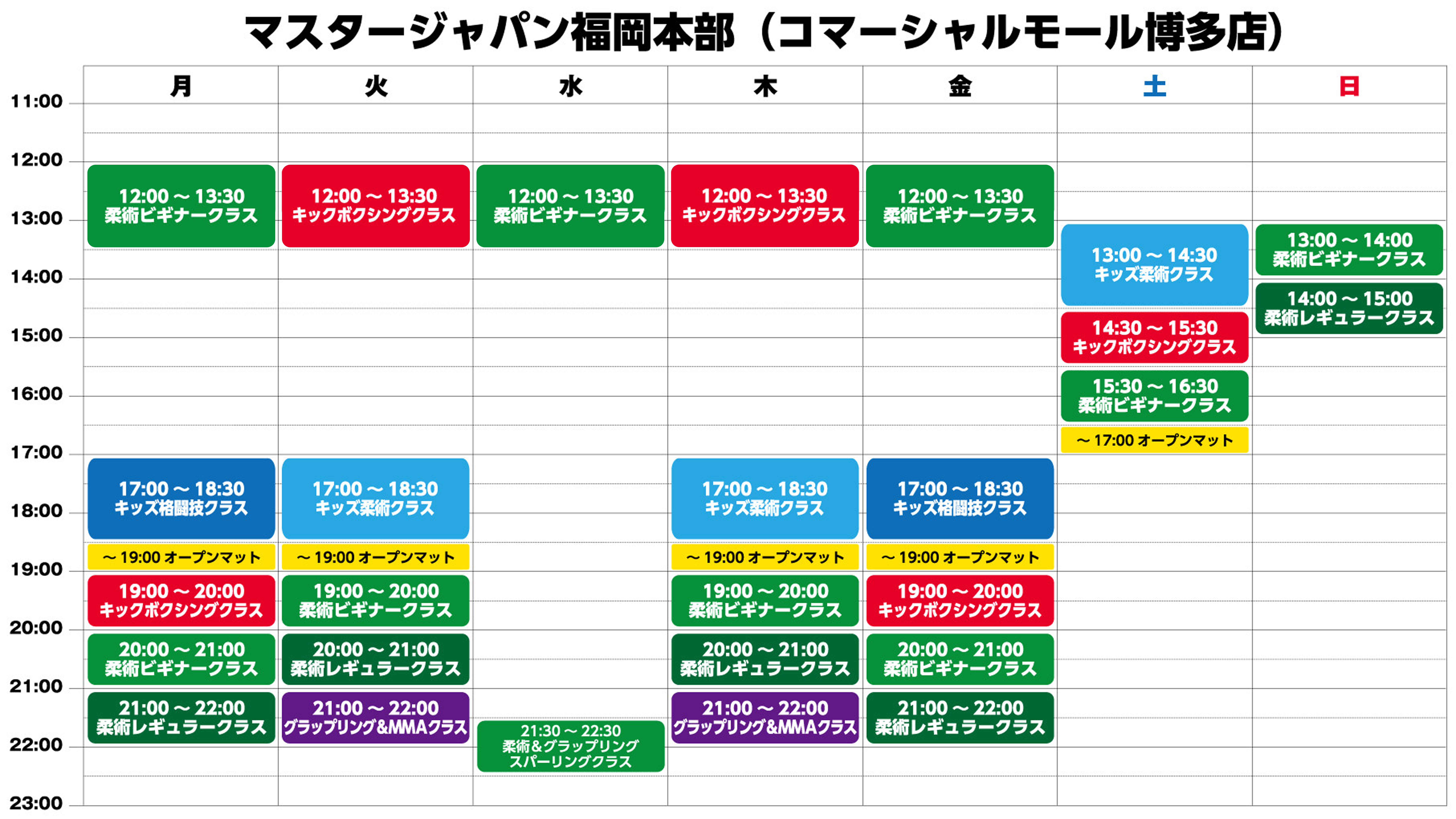 マスタージャパン福岡本部mスケジュール表