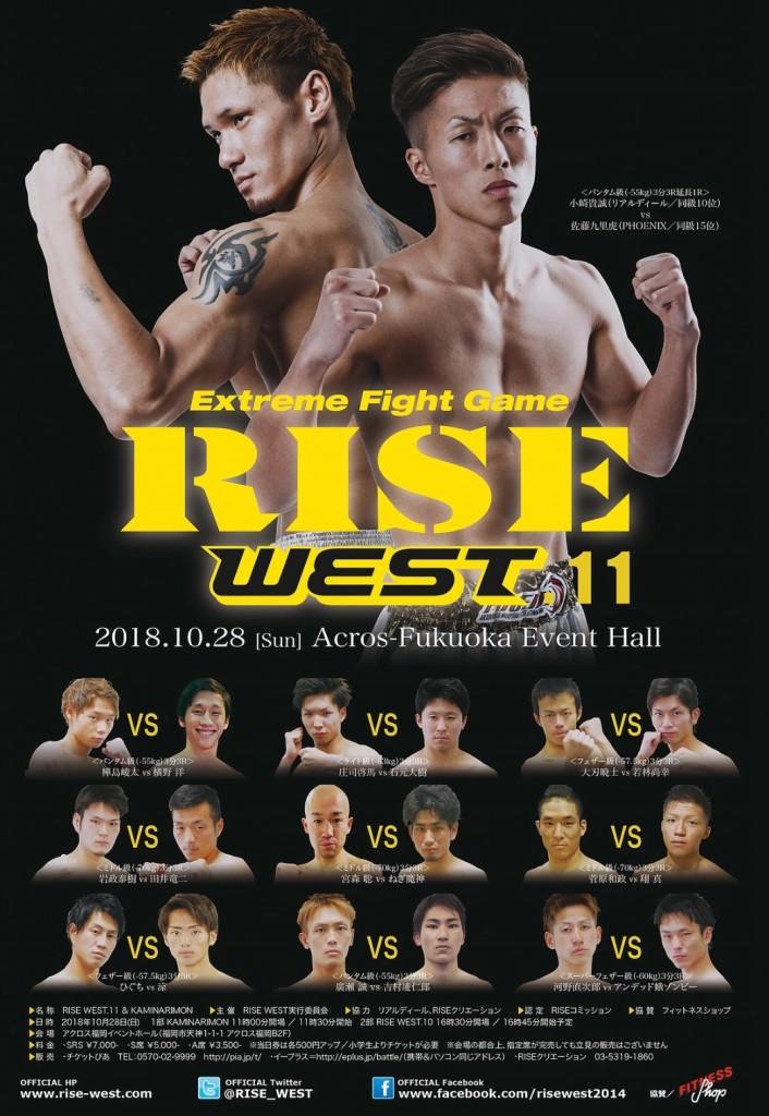 rize west 11
