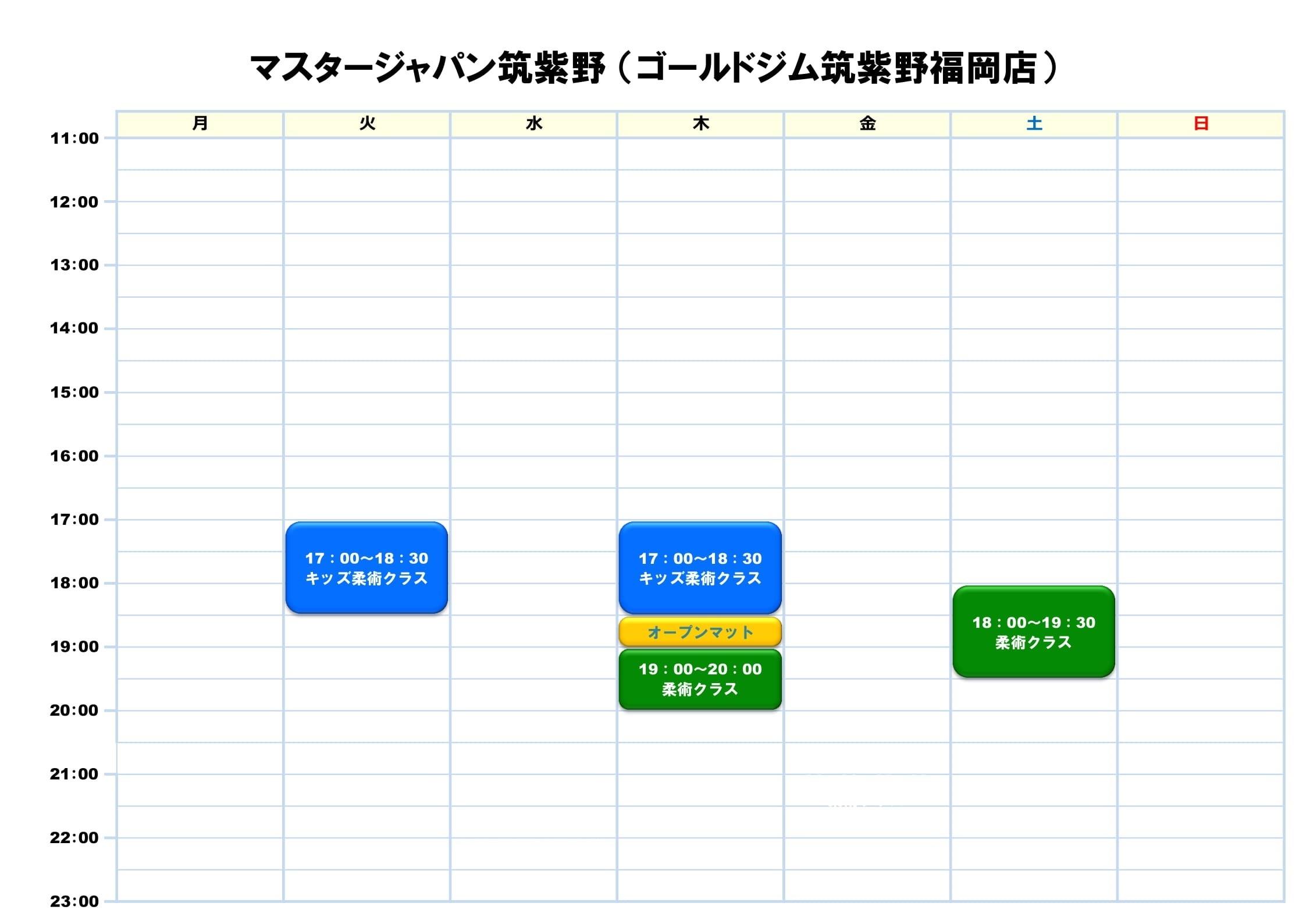 マスタージャパン筑紫野スケジュール表