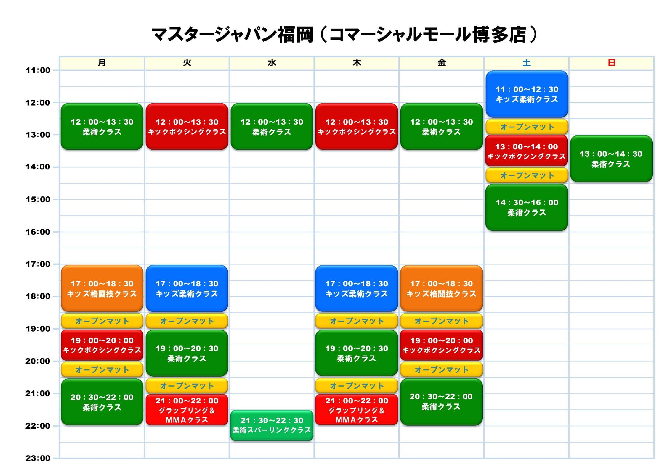 マスタージャパン福岡 スケジュール表
