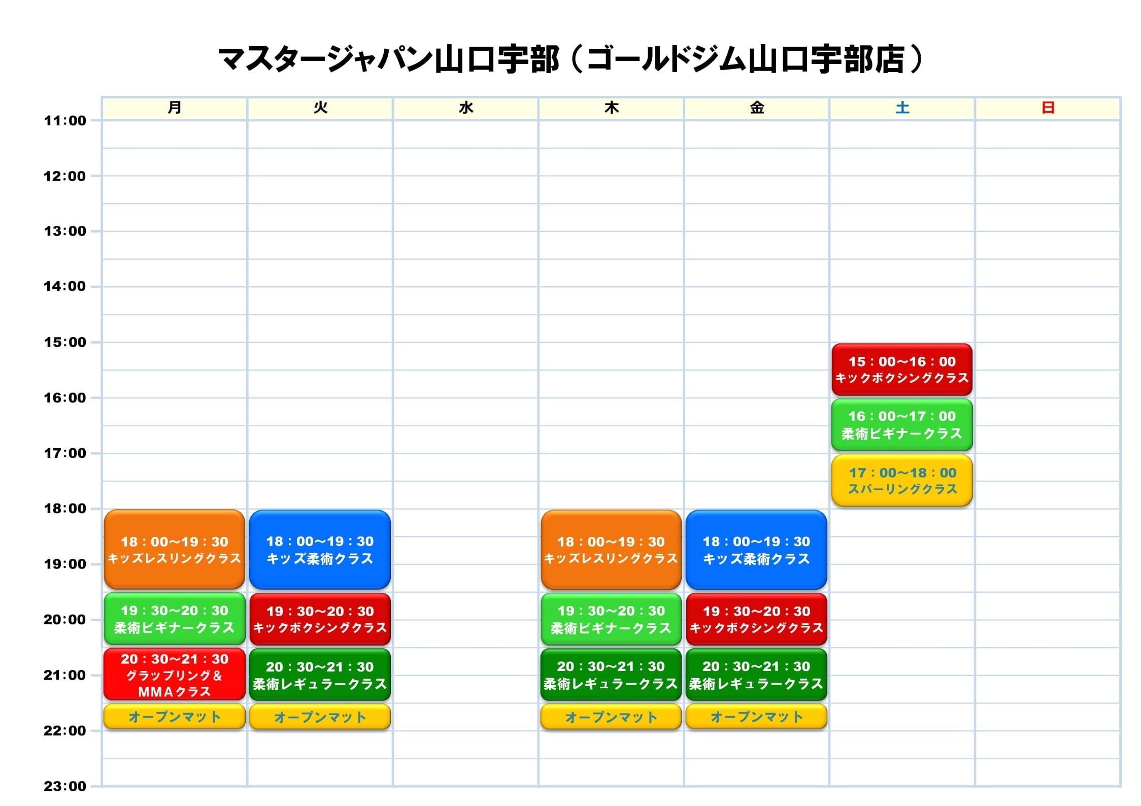 マスタージャパン山口宇部スケジュール表(2018年2月~)