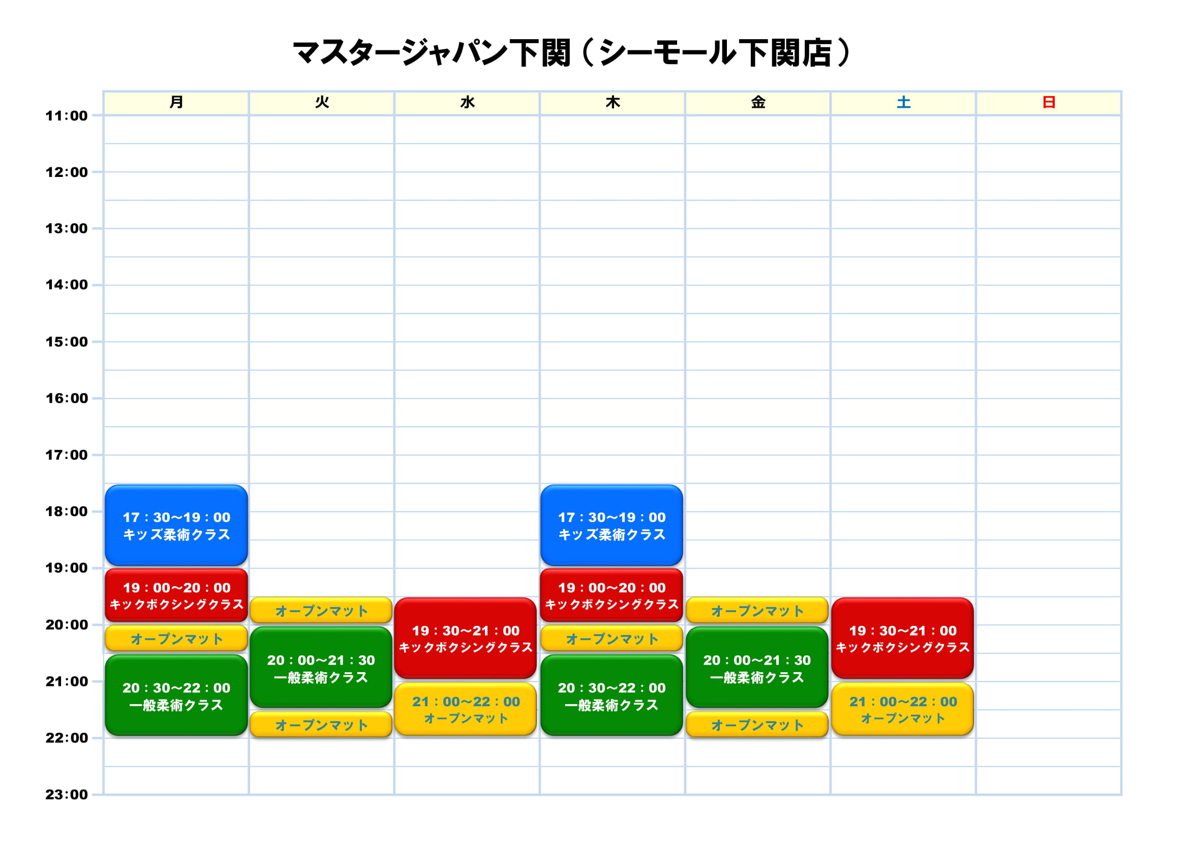 マスタージャパン下関スケジュール表(2018年2月~)