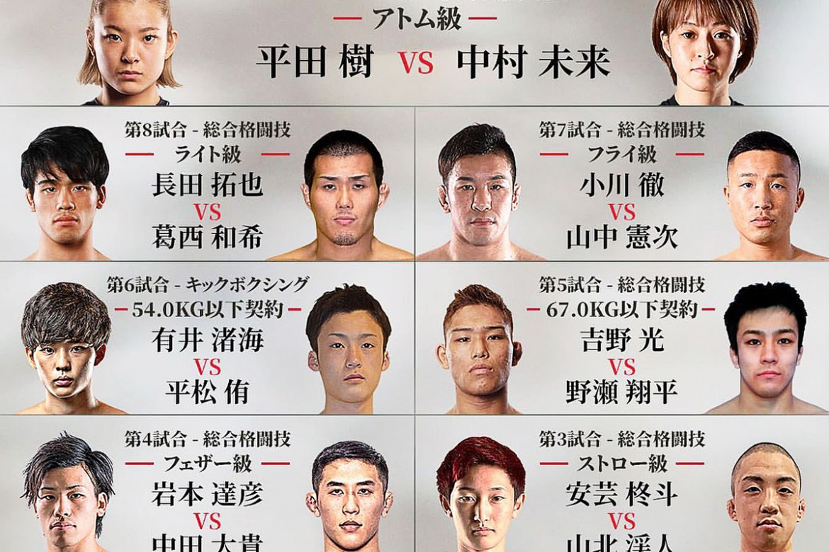 road to one 4th bout card